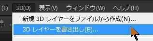 20140326_D  Create3D0269