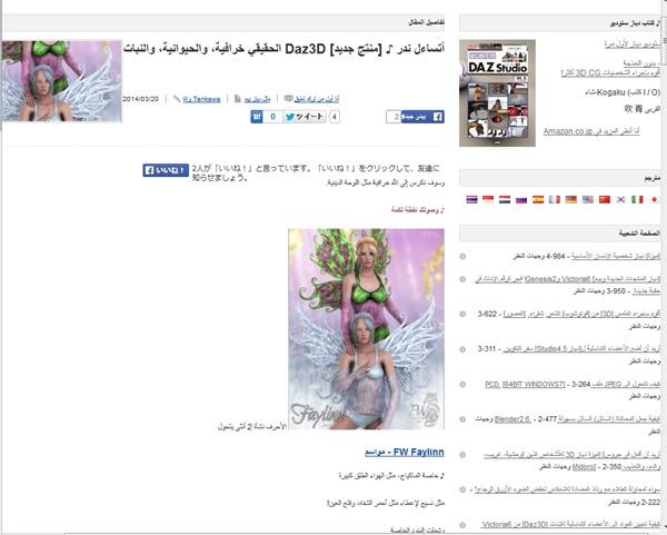 ブログを他言語にしたら、アラビア語で右揃えになってて驚いた。