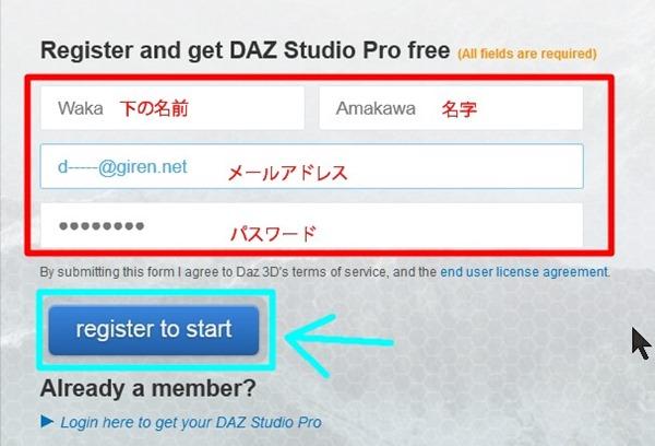 20140316_D  Create3D DAZ Install Manager0014
