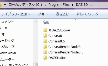 20140317_D  Create3D DAZ Install Manager0050