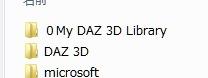 20140317_D  Create3D DAZ Install Manager0071