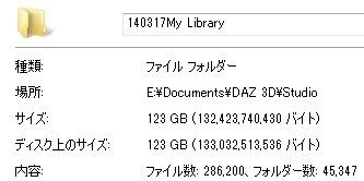 20140317_D  Create3D DAZ Install Manager0074