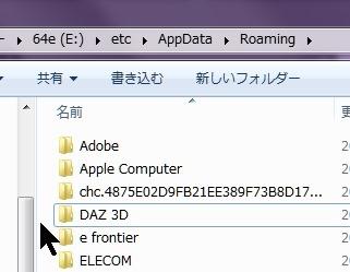 20140317_D  Create3D DAZ Install Manager0075