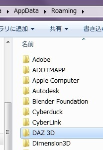 20140317_D  Create3D DAZ Install Manager0078