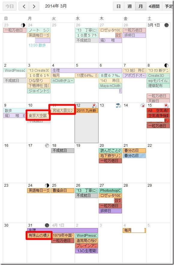 Googleカレンダーでマイ歳時記を作る。