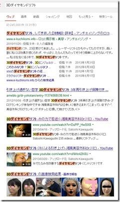 20140223_D  Create3D1102
