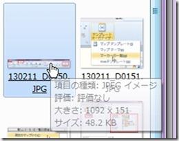 130211_D0166