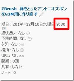 20141215_00Create3D2824