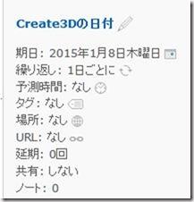 20141215_00Create3D2830