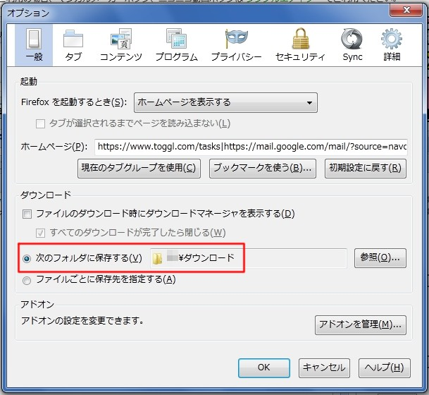 Windows7 フォルダ検索