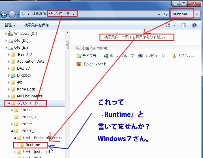 Windows7 フォルダ検索2