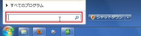 Windows7 フォルダ検索3