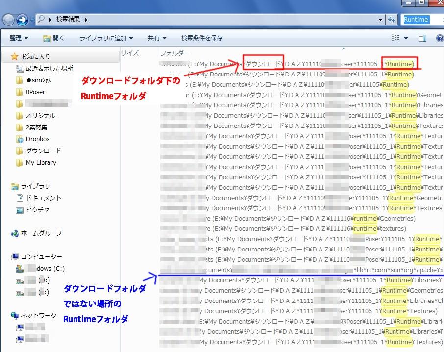 Windows7 フォルダ検索4