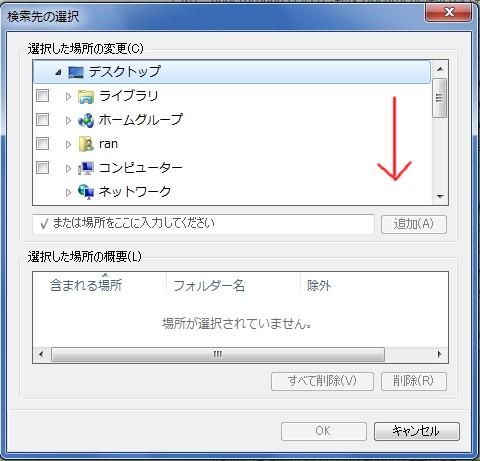Windows7 フォルダ検索6