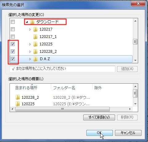 Windows7 フォルダ検索7