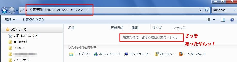 Windows7 フォルダ検索8