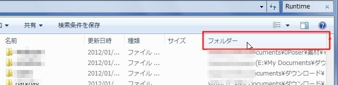 Windows7 フォルダ検索1