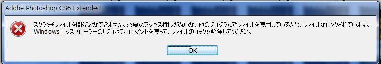Photoshop CS6 スクラッチファイル 開けない
