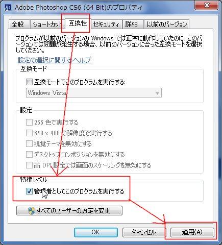Photoshop CS6 スクラッチファイル 開けない2