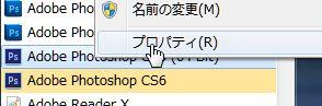 Photoshop CS6 スクラッチファイル 開けない4