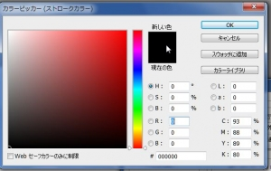 Photoshop CS6 スォッチ1
