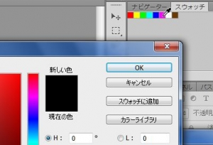 Photoshop CS6 スォッチ2